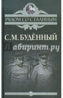 Сталин и армия - Семен Буденный