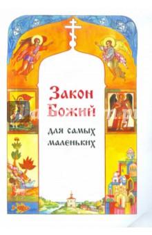 Закон Божий для самых маленьких - Софья Куломзина