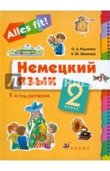Немецкий язык: 1-й год обучения. 2 класс: Учебник для общеобразовательных учреждений (+CDmp3) - Радченко, Шмакова