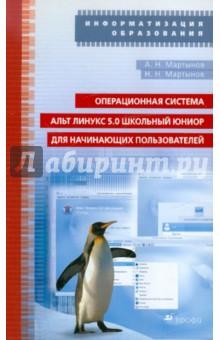 Операционная система Альт Линукс 5.0. Учебно-методическое пособие (+CD) - Мартынов, Мартынов