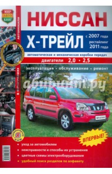 Автомобили Ниссан Х-Трейл (с 2007 г., рестайлинг 2011 г.). Эксплуатация, обслуживание, ремонт