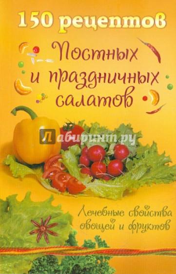 Рецепты постных праздничных салатов