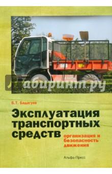 Эксплуатация транспортных средств (организация и безопасность движения) - Булат Бадагуев