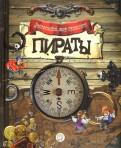 Загадочный мир прошлого. Пираты обложка книги