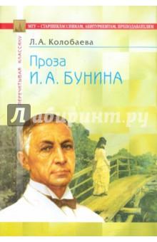 Проза И. А. Бунина: В помощь старшеклассникам, абитуриентам, преподавателям - Лидия Колобаева