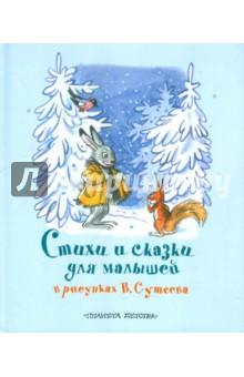 Михалков, Барто, Стельмах, Мурадян, Белозеров - Стихи и сказки для малышей в рисунках В. Сутеева обложка книги