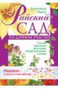 Александр Хаиль - Райский сад на дачном участке. Самые красивые растения, неприхотливые в уходе. Комп.(книга + семена) обложка книги