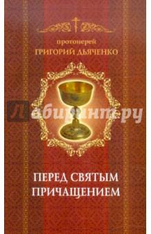 Перед Святым причащением - Григорий Протоиерей