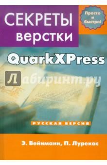 Секреты компьютерной верстки в QuarkXPress - Лурекас, Вейнманн