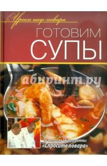 Готовим супы
