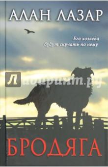 Бродяга - Алан Лазар