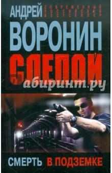 Слепой. Смерть в подземке - Андрей Воронин