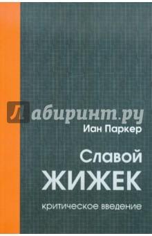 Славой Жижек: критическое введение - Иан Паркер
