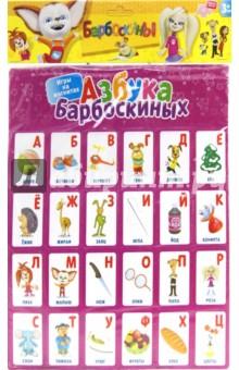Барбоскины. Игры на магнитах. Азбука (2344)