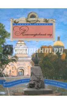 Александровский сад. Увлекательная экскурсия по Северной столице - Аркадий Векслер