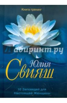 10 Заповедей для Настоящей Женщины. Книга-тренинг (Великолепная водяная лилия) - Юлия Свияш