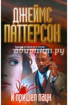 Купить Джеймс Паттерсон: И пришел паук ISBN: 978-5-271-38241-3