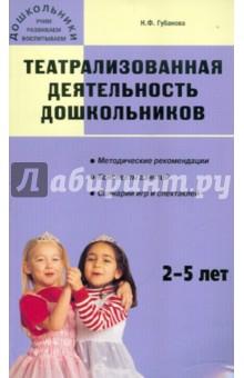 Театрализованная деятельность дошкольников: 2-5 лет. Мет. рекомендации, конспекты занятий, сценарии - Наталья Губанова