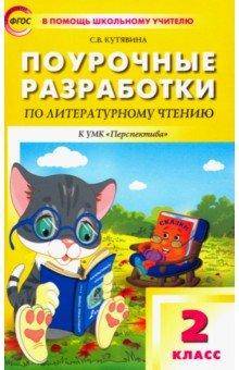 Поурочные разработки по литературному чтению. 2 класс. ФГОС - Светлана Кутявина