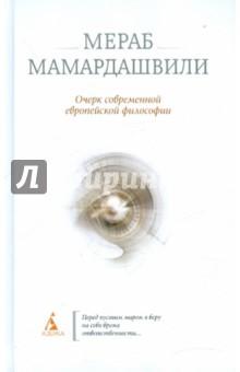 Очерк современной европейской философии - Мераб Мамардашвили