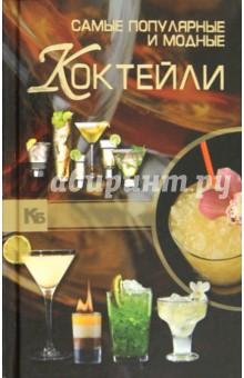 Самые популярные и модные коктейли - Арина Синяк изображение обложки