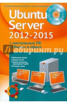 Устанавливаем и настраиваем Ubuntu Server 2012-2015 и офисные ПК с Ubuntu (+DVD) - Комягин, Резников