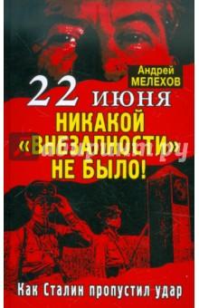 22 июня: Никакой «внезапности» не было! Как Сталин пропустил удар - Андрей Мелехов