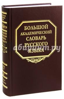 Большой академический словарь русского языка. Том 17: План - Подлечь