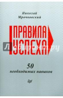 Правила успеха. 50 необходимых навыков - Николай Мрочковский