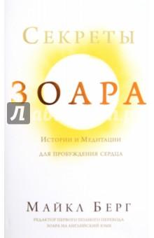 Секреты Зоара: Истории и Медитации для пробуждения сердца - Майкл Берг