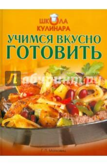 Школа кулинара: Учимся вкусно готовить - Г.П. Матковитц изображение обложки