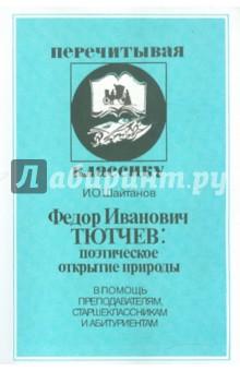 Тютчев: поэтическое открытие природы - Игорь Шайтанов