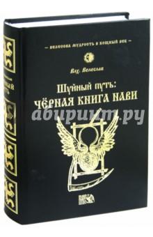 Шуйный путь: Черная книга нави - Волхв Велеслав