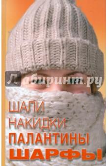 Шали, накидки, палантины, шарфы - Ольга Калинина