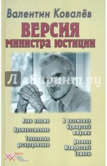 Версия министра юстиции - Валентин Ковалев изображение обложки