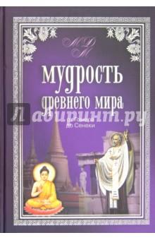 Мудрость Древнего мира. От Гомера до Сенеки - Владимир Шойхер