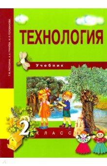 Технология. 2 класс. Учебник. ФГОС - Рагозина, Гринева, Голованова