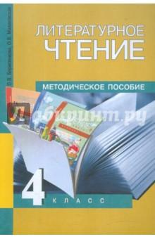 Литературное чтение. 4 класс. Методическое пособие - Борисенкова, Малаховская