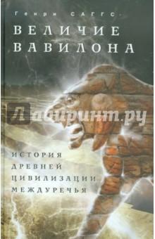 Величие Вавилона. История древней цивилизации Междуречья - Генри Саггс