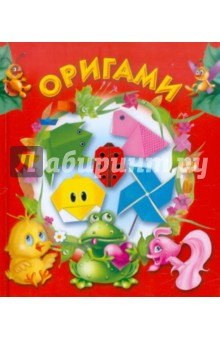 Оригами - Оксана Смородкина