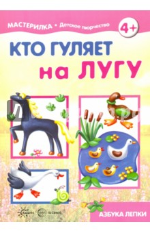 Ирина Лыкова: Кто гуляет на лугу. Азбука лепки для детей от 4-х лет