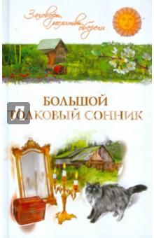 Таисия Краско: Большой толковый сонник