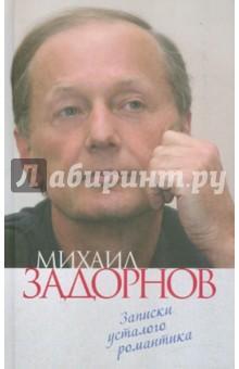 Записки усталого романтика - Михаил Задорнов