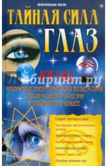 Тайная сила глаз - Владимир Пономарев изображение обложки