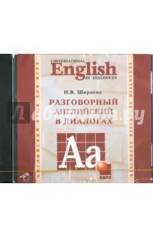 Разговорный английский в диалогах (CDmp3) - Ирина Ширяева