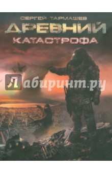 Сергей гармашев книга катастрофа