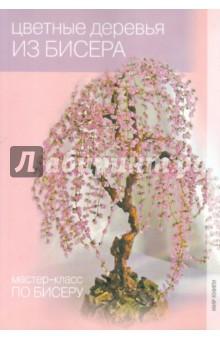 Цветные деревья из бисера - Литке, Морозова