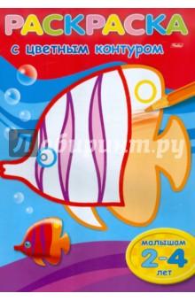 Раскраска с цветным контуром Рыбка (09547)