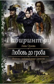 Любовь до гроба - Анна Орлова