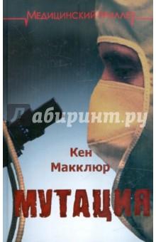 Мутация - Кен Макклюр